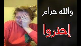 جاءتني تبكي شاهدوا ماذا فعلو بها والله حرام ! تحذير