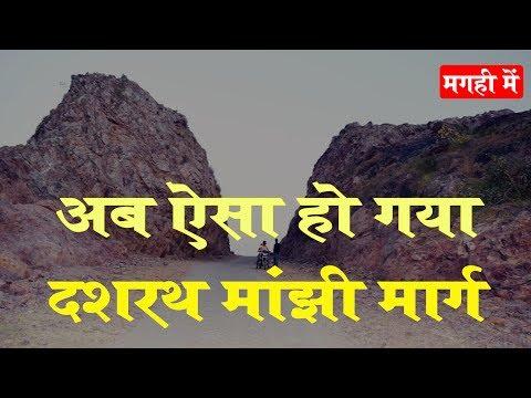 Xxx Mp4 दशरथ माँझी का रास्ता अब कैसा हो गया प्योर मगहिया अंदाज में Mountain Man Dashrath Manjhi Path 3gp Sex