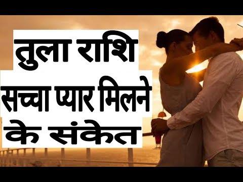 Xxx Mp4 तुला राशि प्यार के संकेत जाने Tula Rashifal May 2018 Libra Horoscope 2018 3gp Sex