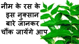 नीम के रस से ये नुक्सान जानकार चौंक जाएंगे आप - Harmfull Effects Of Neem Leaves Juice In Hindi