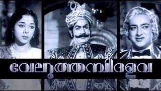 Malayalam Full Movie | Veluthambi Dalawa |Kottarakkara,Ambika