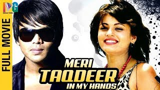 Meri Taqdeer In My Hands Hindi Full Movie | Manchu Manoj | Nenu Meeku Telusa Movie | IVG