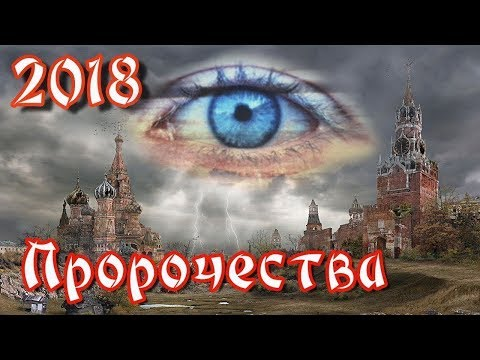 Пророчества на 2018 ..часть 2