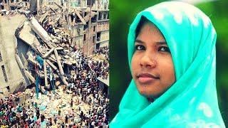 কেমন আছেন রানা প্লাজা ট্রাজেডির রেশমা আক্তার, দেখুন পরের কাহিনী | Latest News Bangla