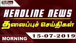 Puthiyathalaimurai Headlines | தலைப்புச் செய்திகள் | Tamil News | Morning Headlines | 15/07/2019