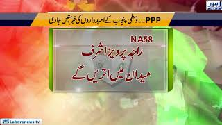 PPP finalize candidate list from Punjab for elections 2018