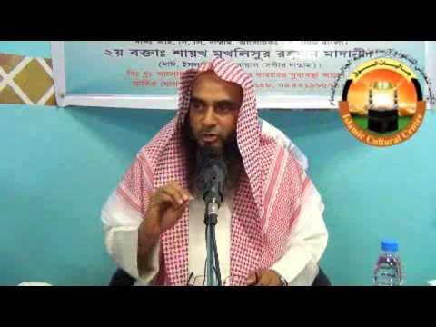 Bangla Waz Procholito Co-sonskar By Sheikh Motiur Rahman Madani