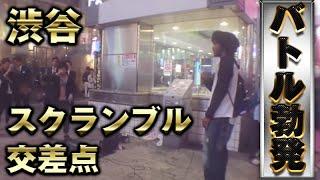 渋谷スクランブル交差点でフリースタイルラップバトル【即興 MCバトル】HIPHOP フリースタイルダンジョン