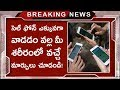 Download Video Download What Are The Disadvantages of Using Mobile? | Disadvantages of Mobile | Tollywood Nagar 3GP MP4 FLV
