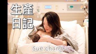 生產日記|Sue Chang