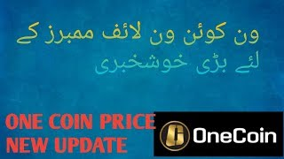 One Coin New Price Update  Latest update Onecoin