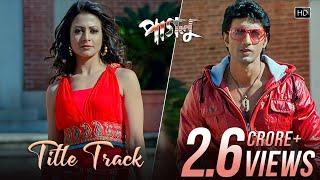Paglu Title Song | Dev | Koel Mallick | Mika Singh | Akriti Kakkar l | Jeet Gannguli | Rajib Kumar
