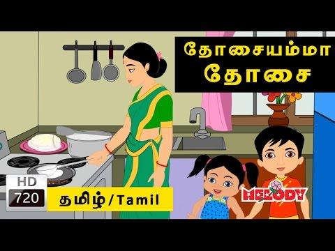 Dosai Amma Dosai   தோசையம்மா  தோசை  Tamil Rhymes for Kids  