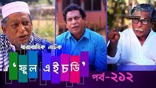 Fool HD | Ep 212 | Mosharraf Karim, Preeti, S. Selim, FR Babu | New Bangla Natok 2019 I Maasranga TV