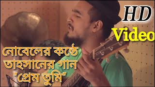 Nobel Men New Song - Prem Tumi Tahsan Ft. Mainul Ahsan Nobel - Zbangla sa re ga ma pa2018