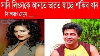 Shakib Khan Wants Sunny Leone For Item Song - News World