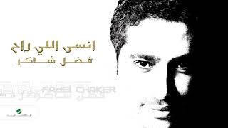 Fadl Shaker ... Ensa Elle Rah | فضل شاكر ... انسي اللي راح