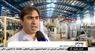 Iran Niksun Sanat co. made Home Appliances, Kaveh industrial town لوازم خانگي شهر صنعتي ساوه