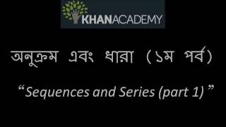 Sequences and Series (part 1) (Bangla)