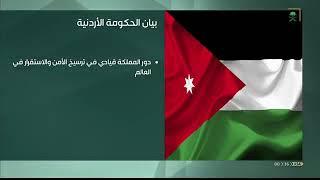 | الحكومة الأردنية تؤكد وقوفها مع #المملكة بمواجهة أي شائعات تستهدفها.