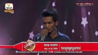 The Voice Cambodia - សាម លោកា - បេះដូងអ្នកប្រដាល់ - 13 March 2016
