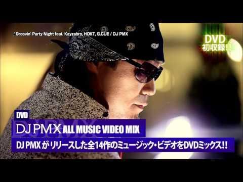 DJ PMX 『LocoHAMA CRUISING SUPER DELUXE』(Trailer)