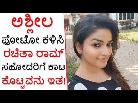 Xxx Mp4 Rachita Ram S Sister Nithya Ram Harassed By A Unknown Person In Social Media 3gp Sex