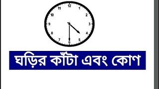 BCS MATH: Clock and Angle ( ঘড়ির কাঁটা এবং কোণ)