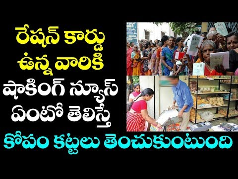 Xxx Mp4 Shocking News For People Who Have Ration Card Latest News And Updates VTube Telugu 3gp Sex