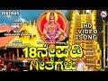 ನೀವು ನೆನಪಿಸುವ ಅಯ್ಯಪ್ಪ ಭಕ್ತಿ ಹಾಡುಗಳು | New Ayyappa Devotional Songs | Hindu devotional Songs Kannada