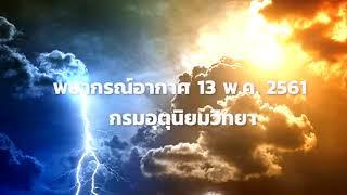 เตือนพยากรณ์อากาศ 13 พฤษภาคม 2561 กรมอุตุนิยมวิทยา