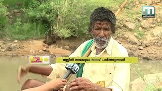 മണ്ണില് നന്മയുടെ നനവ് പടര്ത്തുന്നവര്| Mathrubhumi News