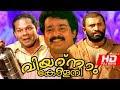 Free #Malayalam Movie Online | VietnamColony Full Malayalam Movies | Mallu Films
