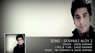 GODHULI ALOY 2 BY ZAHID RAHMAN (AUDIO VERSION 2015)