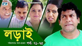 Lorai | Episode 71-75 | Mosharrof Karim | Richi Solaiman | Arfan Ahmed | Nadia | Bangla Comedy Natok