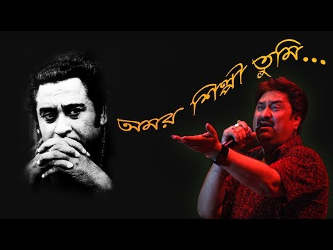 Xxx Mp4 Amar Shilpi Tumi Kishore Kumar With Lyrics Kumar SanuBengali Song 3gp Sex