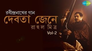 Debota Jene | Rabindra Sangeet | Bengali Songs | Audio Jukebox | Rahul Mitra | Vol.2