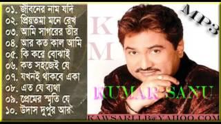 Kumar sanu bangla hit songs