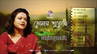 Sabina Yasmin - Tomay Khujechi   তোমায় খুজেছি   Full Audio Album   Soundtek