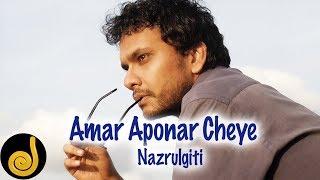 Amar Aponar Cheye | Prithwi Raj | Jilapi Production