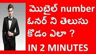 FIND MOBILE  OWNER NAME AND IT LOCATION - IN TELUGU