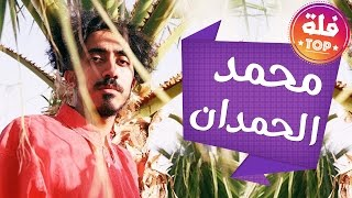 محمد الحمدان: افضل ٢٥ مقطع مشكلة والله