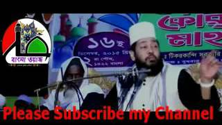 bangla waz maulana tarek monowar low
