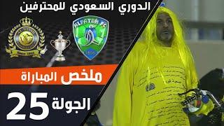 ملخص مباراة الفتح - النصر ضمن منافسات الجولة 25 من الدوري السعودي للمحترفين