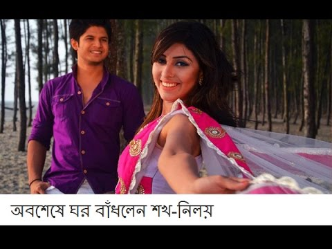 অবশেষে ঘর বাঁধলেন শখ-নিলয়   Shokh & Niloy wedding video