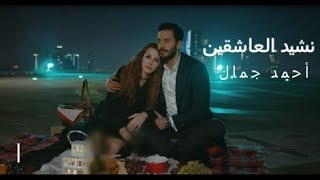 أحمد جمال    نشيد العاشقين    حب للايجار    عمر & دفنه