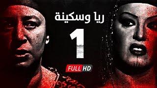 مسلسل ريا وسكينة - الحلقة ( 1 ) الأولى - عبلة كامل وسمية الخشاب - Raya & Sikina Series Eps 01