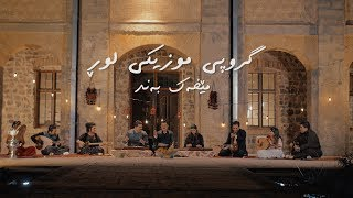 Lur Music Group ft. Luqman Salim - Mexakband ( Official Video ) 2017