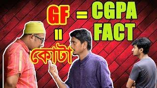 Bangla New Funny Video | CGPA FACT (সিজিপিএ ফ্যাক্ট ) | New Video 2017 |The BACK Bencher