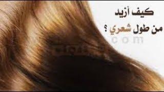 مكون واحد يجعل شعرك يطول بسرعه هائلة مضمون وجرب